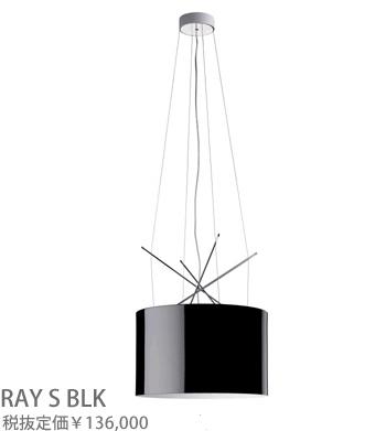 RAYSBLK FLOS RAY/S/BLK レイ ワイヤー吊ペンダント [白熱灯][ブラック]