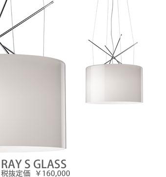 RAYSGLASS FLOS RAY/S/GLASS レイ ワイヤー吊ペンダント [白熱灯][ガラス]