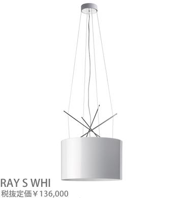 RAYSWHI FLOS RAY/S/WHI レイ ワイヤー吊ペンダント [白熱灯][ホワイト]