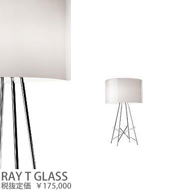 RAYTGLASS FLOS RAY/T/GLASS レイ テーブルスタンド [白熱灯][ガラス]