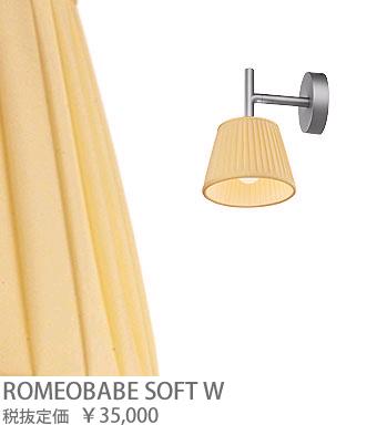 ROMEOBABESW FLOS ROMEOBABE/SOFT/W ロメオベーブ ブラケット [白熱灯]