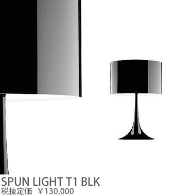 SPUNLIGHTT1B FLOS SPUNLIGHT/T1/BLK スプーンライト テーブルスタンド [白熱灯][ブラック]