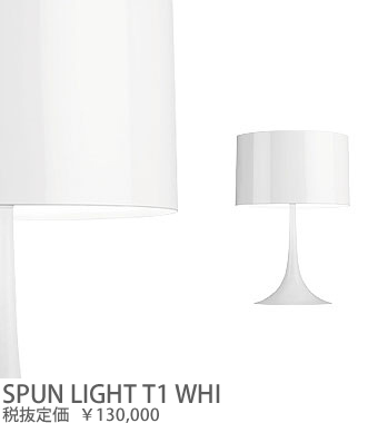 SPUNLIGHTT1W FLOS SPUNLIGHT/T1/WHI スプーンライト テーブルスタンド [白熱灯][ホワイト]