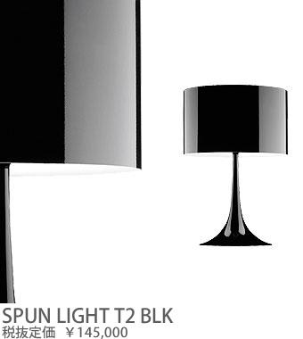 SPUNLIGHTT2B FLOS SPUNLIGHT/T2/BLK スプーンライト テーブルスタンド [白熱灯][ブラック]