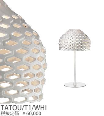 TATOUT1WHI FLOS TATOU/T1/WHI  タトウ テーブルスタンド [白熱灯][ホワイト]