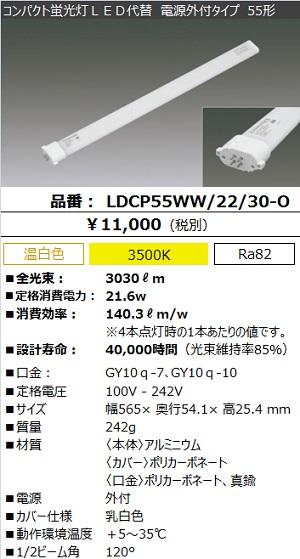 LDCP55WW/22/30-O アイリスオーヤマ ECOHILUX CP エコハイルクスコンパクト2 LDCP55WW/22/30-O 55形コンパクト蛍光灯代替LEDランプ [LED温白色][電源別売]