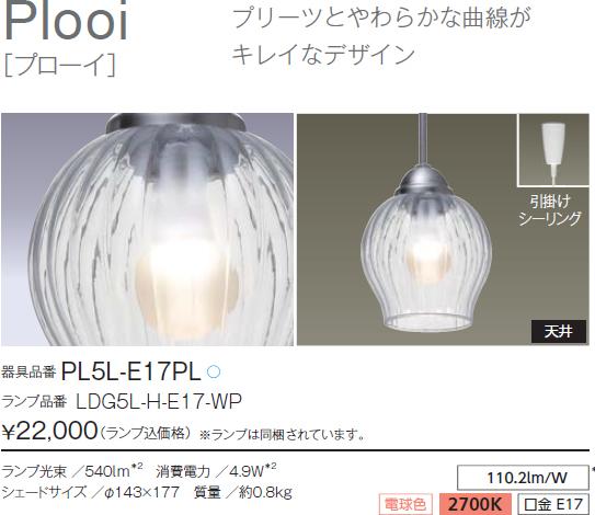 PL5L-E17PL アイリスオーヤマ Plool プローイ LED電球タイプ コード吊ペンダント [LED電球色]