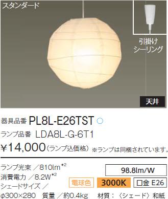 PL8L-E26TST アイリスオーヤマ LED電球タイプ ちょうちん 和風コード吊ペンダント [LED電球色]