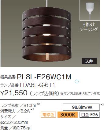 PL8L-E26WC1M アイリスオーヤマ Runda ルンダ LED電球タイプ コード吊ペンダント [LED電球色]