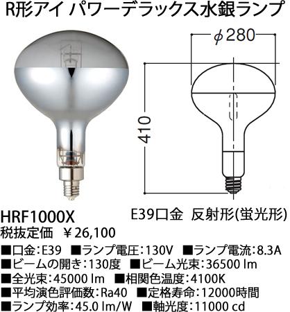 HRF1000X 岩崎電気 EYE アイ R形パワーデラックス HRF1000X 水銀ランプ1KW反射形(蛍光形) [E39口金][130V]