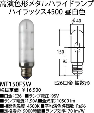 MT150FSW 岩崎電気 EYE アイ ハイラックス4500  MT150FSW メタルハライドランプ150W 拡散形 昼白色 [E26口金][95V]