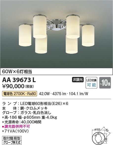AA39673L コイズミ照明 MODARE モダーレ 直付シャンデリア [LED電球色][~10畳]
