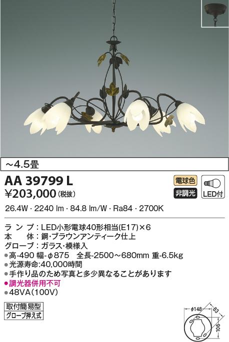 AA39799L コイズミ照明 ilum ITALY Spirale スピラーレ チェーン吊シャンデリア [LED電球色][~4.5畳]