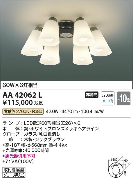AA42062L コイズミ照明 FELINARE フェリナーレ 直付シャンデリア [LED電球色][~10畳]