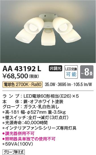 AA43192L コイズミ照明 S-シリーズ モダンタイプ 専用シャンデリア [LED電球色] あす楽対応