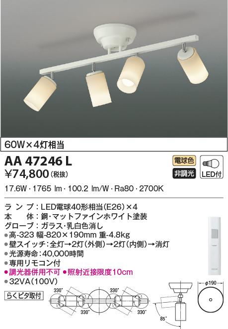 AA47246L コイズミ照明 スポットシャンデリア [LED電球色]