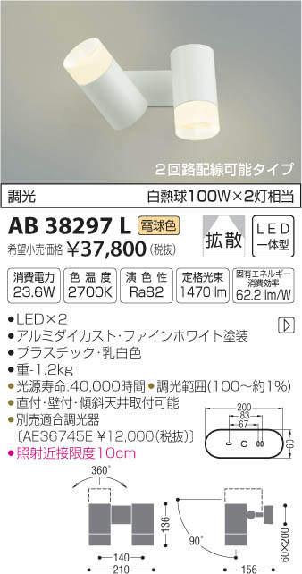 AB38297L コイズミ照明 FineWhite フランジタイプスポットライト [LED電球色] あす楽対応