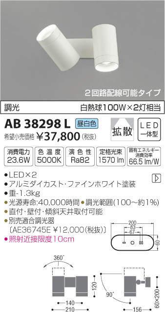 AB38298L コイズミ照明 FineWhite フランジタイプスポットライト [LED昼白色] あす楽対応
