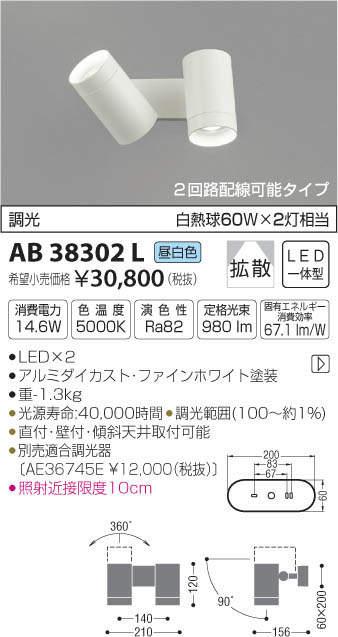 AB38302L コイズミ照明 FineWhite フランジタイプスポットライト [LED昼白色]