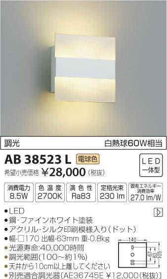 AB38523L コイズミ照明 ブラケット [LED電球色]