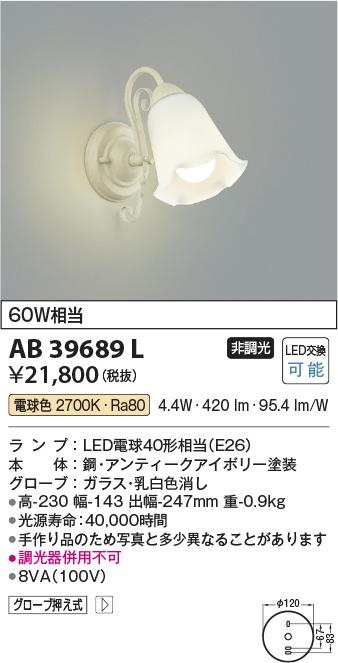 コイズミ照明 AB39689L ブラケット LED (電球色) 照明器具 (KA)