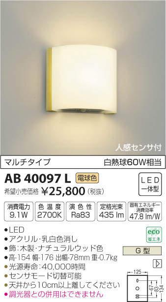 AB40097L コイズミ照明 人感センサ付トイレ用 ブラケット [LED電球色]