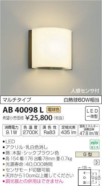 AB40098L コイズミ照明 人感センサ付トイレ用 ブラケット [LED電球色]