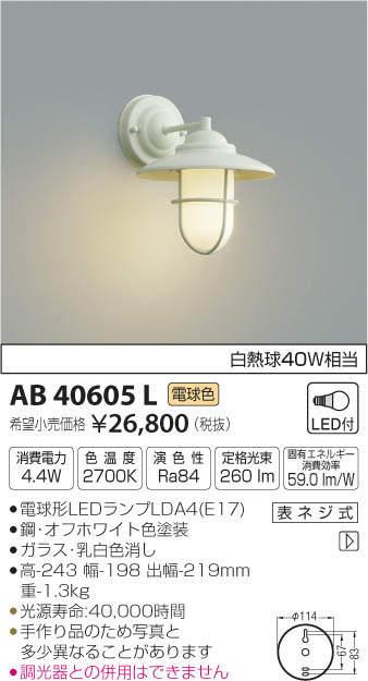 AB40605L コイズミ照明 ブラケット [LED電球色]