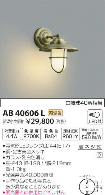 AB40606L コイズミ照明 ブラケット [LED電球色]