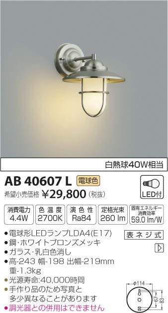 AB40607L コイズミ照明 ブラケット [LED電球色]