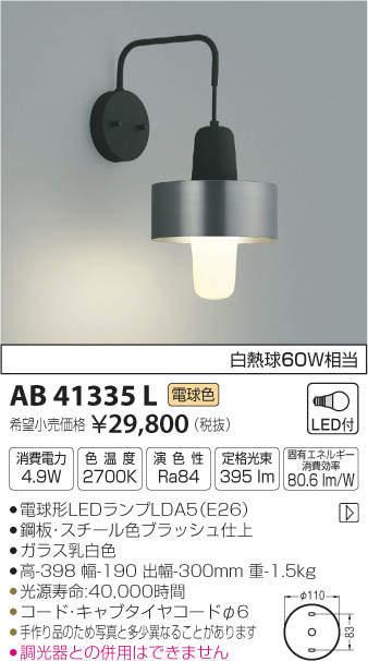 AB41335L コイズミ照明 mekkiメッキ ブラケット [LED電球色]