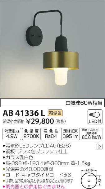 AB41336L コイズミ照明 mekkiメッキ ブラケット [LED電球色]