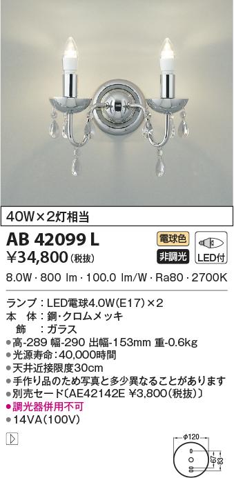 AB42099L コイズミ照明 Shabbylierシャビリア ブラケット [LED電球色]