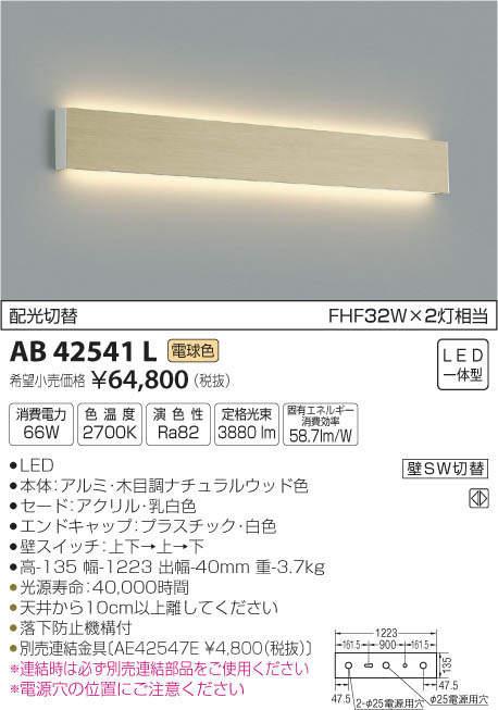 AB42541L コイズミ照明 Multi Luxマルチルクス ブラケット [LED電球色]