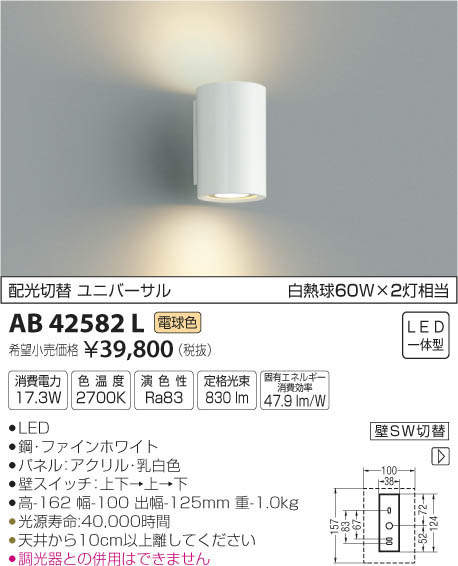 AB42582L コイズミ照明 Multi Luxマルチルクス ブラケット [LED電球色]