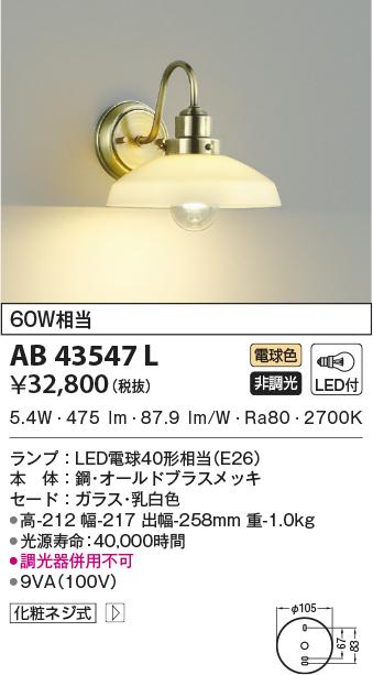 AB43547L コイズミ照明 ブラケット [LED電球色]