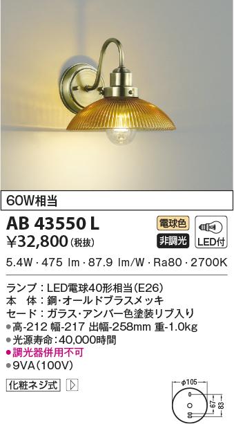 AB43550L コイズミ照明 ブラケット [LED電球色]