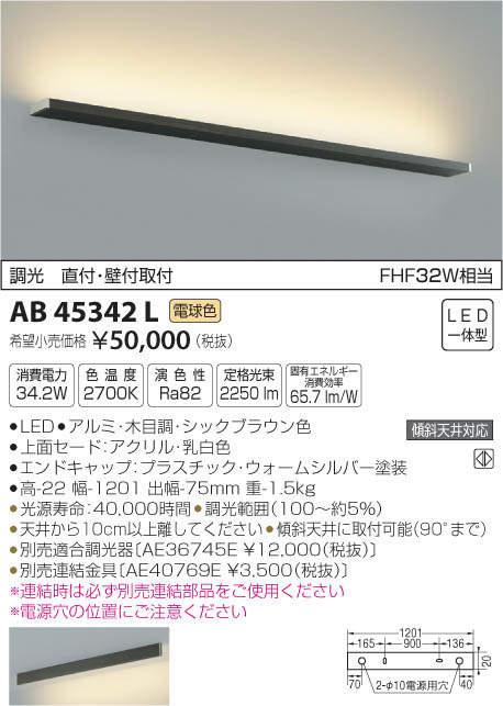 AB45342L コイズミ照明 Liminiリミニ 調光対応 ブラケット [LED電球色][シックブラウン]