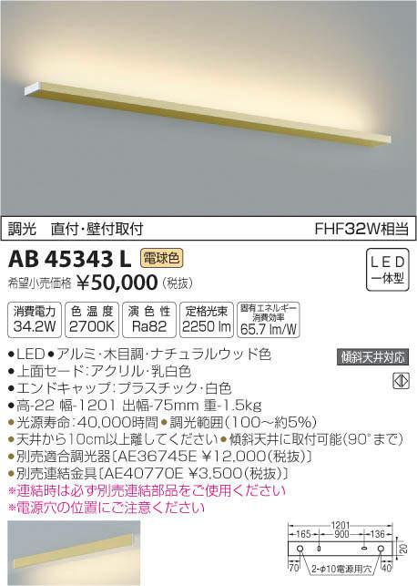 AB45343L コイズミ照明 Liminiリミニ 調光対応 ブラケット [LED電球色][ナチュラルウッド]