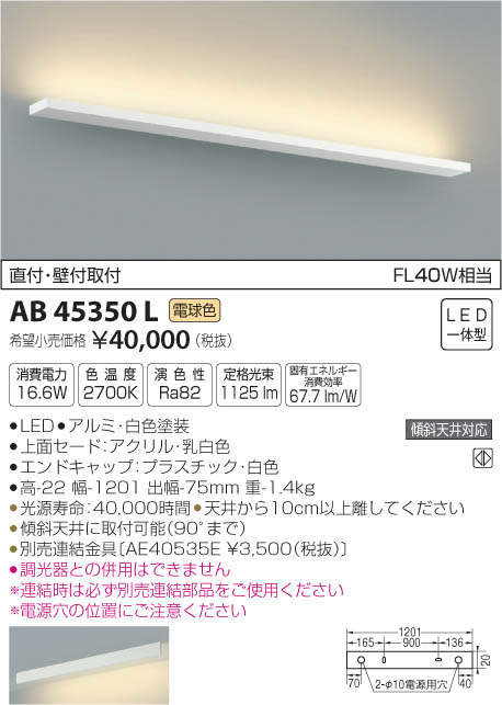 AB45350L コイズミ照明 Liminiリミニ ブラケット [LED電球色][ホワイト]