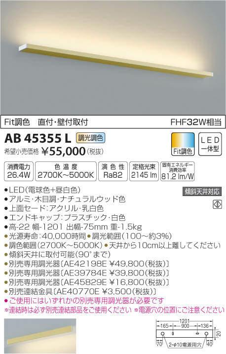 AB45355L コイズミ照明 A.F.light Fit調色 ブラケット [LED][ナチュラルウッド]
