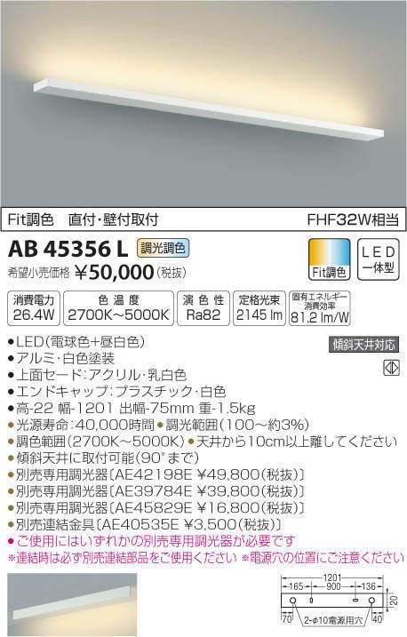 AB45356L コイズミ照明 A.F.light Fit調色 ブラケット [LED][ホワイト]