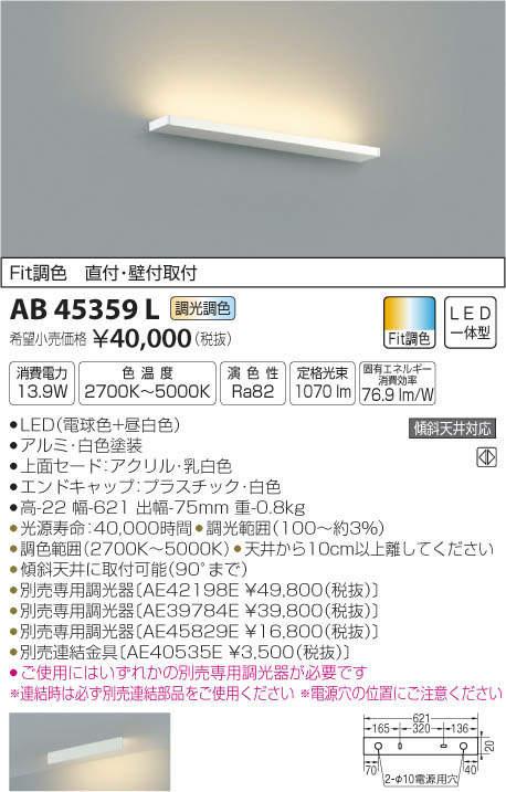 AB45359L コイズミ照明 A.F.light Fit調色 ブラケット [LED][ホワイト]