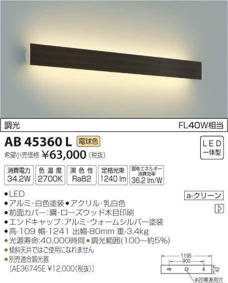 AB45360L コイズミ照明 セード可動タイプ 調光対応 ブラケット [LED電球色][ローズウッド]