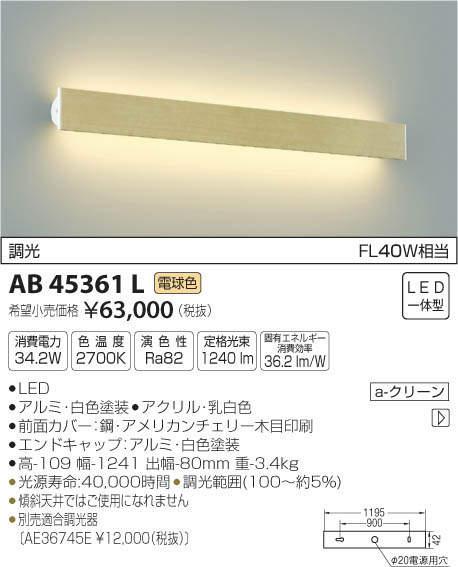 AB45361L コイズミ照明 セード可動タイプ 調光対応 ブラケット [LED電球色][アメリカンチェリー]