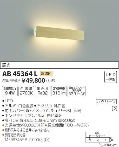 AB45364L コイズミ照明 セード可動タイプ 調光対応 ブラケット [LED電球色][アメリカンチェリー]