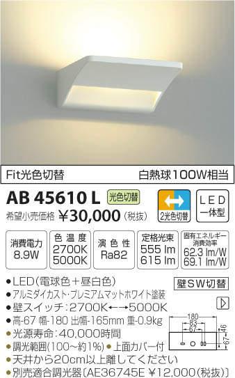 AB45610L コイズミ照明 A.F.light Fit光色切替 ブラケット [LED電球色・LED昼白色][プレミアムマットホワイト]