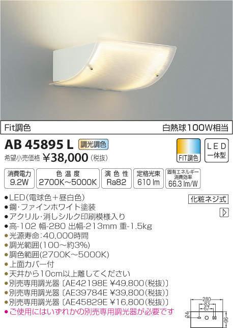 AB45895L コイズミ照明 A.F.light Fit調色 ブラケット [LED][ファインホワイト]
