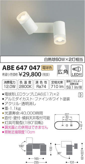 ABE647047 コイズミ照明 フランジタイプスポットライト [LED電球色]