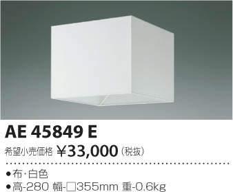AE45849E コイズミ照明 SIMPLE COORDINATE フロアスタンド用セード [ホワイト]